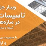 دوره آموزشی غیر حضوری جزئیات اجرایی تاسیسات الکتریکی در سازههای صنعتی (سوله و سازه فضایی و بتنی)