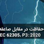 روشهای کاربردی حفاظت در مقابل صاعقه بر پایه استاندارد IEC 62305, P3: 2020