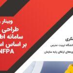 وبینار رایگان طراحی و اجرای سامانه اطفای حریق بر اساس استانداردهای NFPA و BS