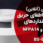 دوره غیرحضوری (آنلاین) طراحی و  سامانه اطفای حریق بر اساس استانداردهای NFPA14 و BS-EN 671-1 و BS-EN 671-2