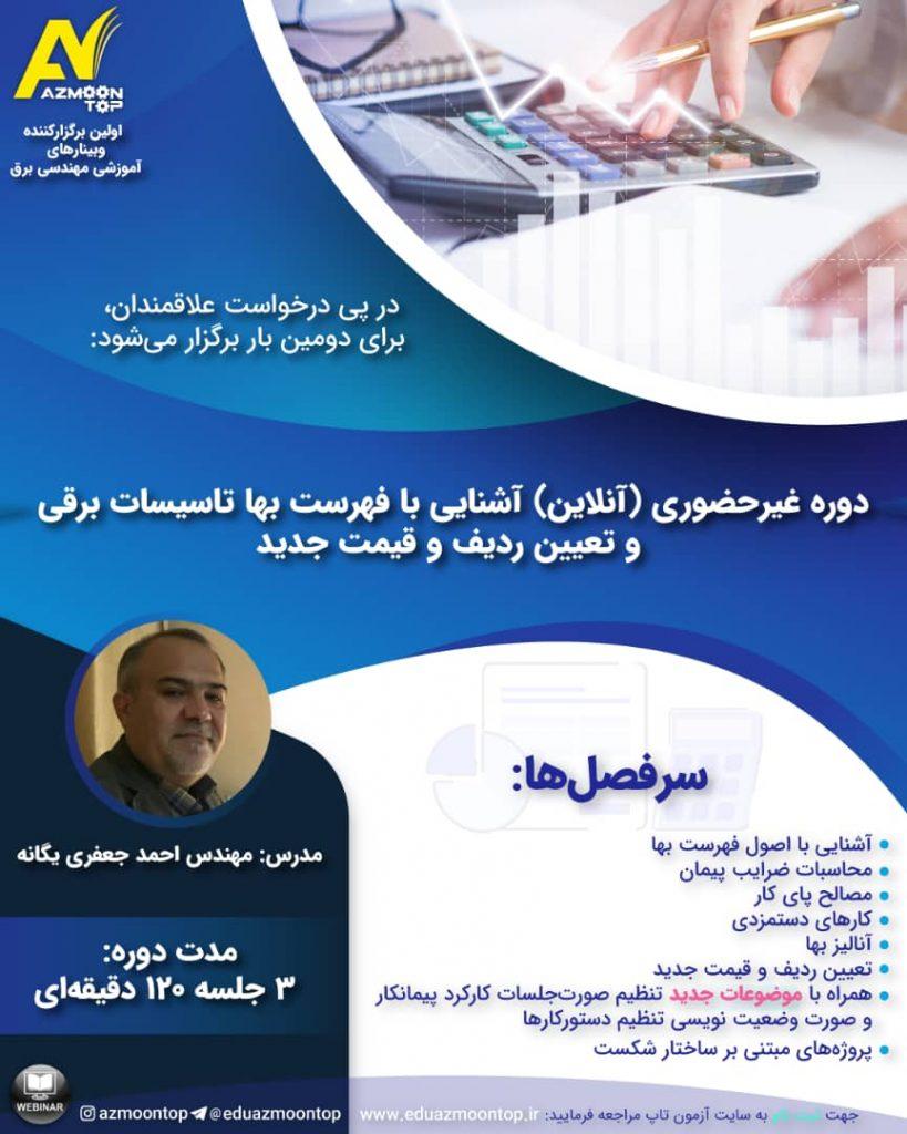 دوره غیرحضوری (آنلاین) آشنایی با فهرست بها تاسیسات برقی و تعیین ردیف و قیمت جدید و آموزش فهرستبها نویسی